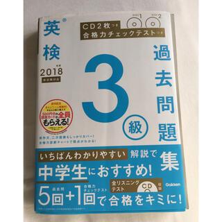 ガッケン(学研)の英検3級過去問題集 CD2枚つき/合格力チェックテストつき 2018年度 新試験(資格/検定)