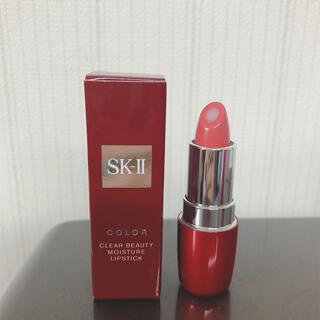 エスケーツー(SK-II)のSK-Ⅱ クリアビューティ モイスチュア リップスティック(口紅)