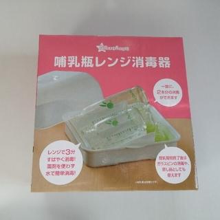 ニシマツヤ(西松屋)の哺乳瓶レンジ消毒器 ミルクケース付(哺乳ビン用消毒/衛生ケース)