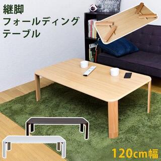 継脚フォールディングテーブル 120×60 ウォールナット KENNYサイドテー(折たたみテーブル)