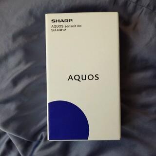 アクオス(AQUOS)の本日発送可⦿新品未使用AQUOS sense3 lite SH-RM12(S)(スマートフォン本体)