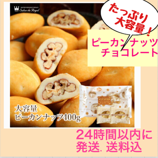 ピーカンナッツチョコレート 大容量 400g サロンドワイヤル スイーツ チョコ(菓子/デザート)
