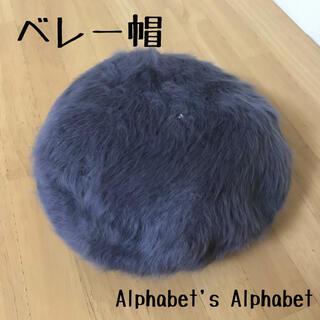 アルファベットアルファベット(Alphabet's Alphabet)のベレー帽 Alphabet's Alphabet(ハンチング/ベレー帽)