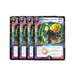 デュエルマスターズ(デュエルマスターズ)の超次元グリーンレッド・ホール 4枚(シングルカード)