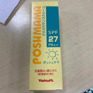 ヤクルト(Yakult)のヤクルト化粧品 サンクスリーン(日焼け止め/サンオイル)