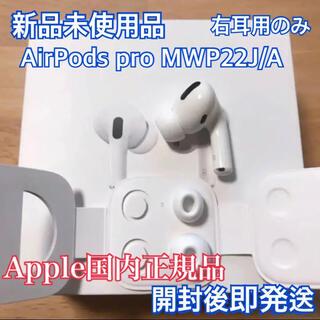 アップル(Apple)のAirPodsPro エアーポッズプロ 右耳のみ R片耳 極美品(ヘッドフォン/イヤフォン)