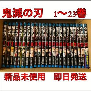 【新品未使用】鬼滅の刃 1〜23巻 全巻セット 即日発送可能(全巻セット)