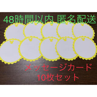 匿名配送!ミッキー メッセージカード 10枚(カード/レター/ラッピング)