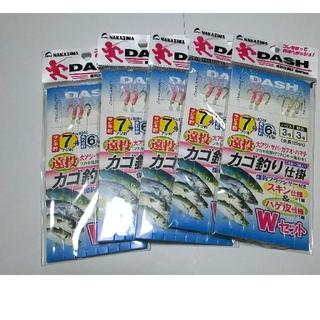 【新品】DASH 遠投 カゴ サビキ 仕掛け 7号 3本針2組 5枚セット(釣り糸/ライン)