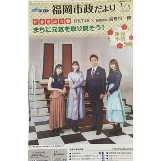 エイチケーティーフォーティーエイト(HKT48)の福岡市政だより HKT48 新聞(アイドルグッズ)
