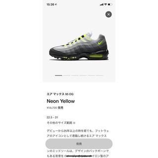 ナイキ(NIKE)のAIR MAX 95 27cm Neon Yellow(スニーカー)