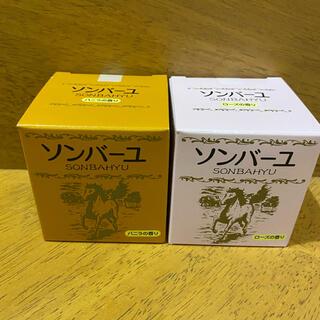 ソンバーユ(SONBAHYU)のソンバーユ ローズの香り75mlとバニラの香り75mlセット(フェイスオイル/バーム)