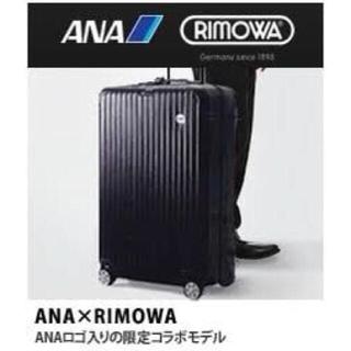 リモワ(RIMOWA)の限定品レア! リモア ANAコラボモデル(旅行用品)
