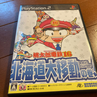 プレイステーション2(PlayStation2)の桃太郎電鉄16 北海道大移動の巻! PS2(家庭用ゲームソフト)