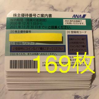 エーエヌエー(ゼンニッポンクウユ)(ANA(全日本空輸))の最新 ANA JAL 169枚 株主優待券 割引券(航空券)