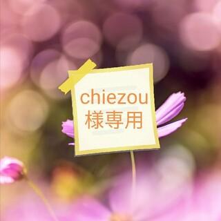 chiezou様専用(茶)