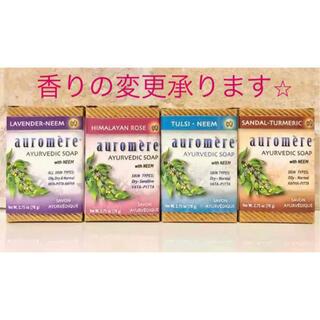 オーロメア(auromere)の【リピーター様専用料金】auromere オーロメア 石鹸4個セット(ボディソープ/石鹸)