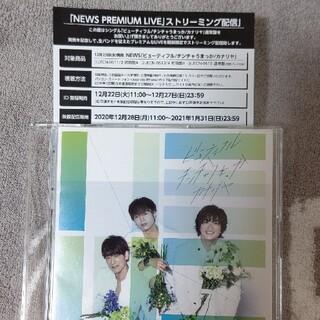 ニュース(NEWS)のNEWS PREMIUM LIVE 配信ID(ミュージック)