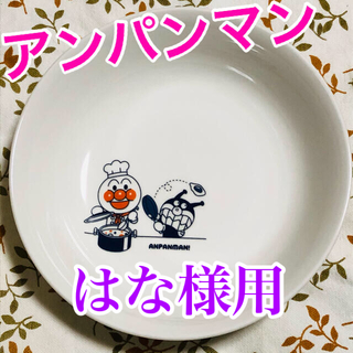 スカイラーク(すかいらーく)のアンパンマン☆中皿非売品(キャラクターグッズ)
