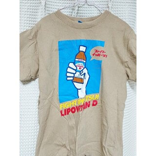 タイショウセイヤク(大正製薬)のリポビタンD 非売品 Tシャツ(Tシャツ/カットソー(半袖/袖なし))