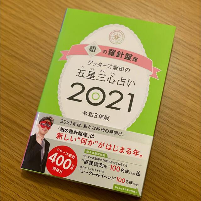 の 羅針盤 2021 銀