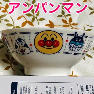 スカイラーク(すかいらーく)のアンパンマン☆おちゃわん非売品(キャラクターグッズ)
