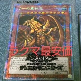 ユウギオウ(遊戯王)の送料無料  新品未開封 プリズマティックゴッドボックス  PGB1 (シングルカード)