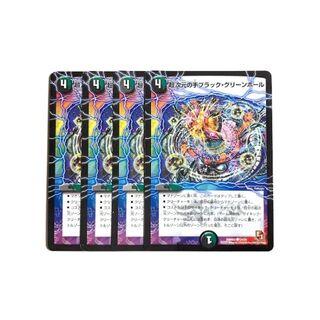デュエルマスターズ(デュエルマスターズ)の超次元の手ブラック・グリーンホール 4枚(シングルカード)