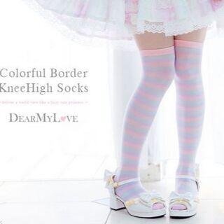 ユメテンボウ(夢展望)のカラフル ボーダー ニーハイソックス  靴下 ピンク ブルー 日本製(ソックス)