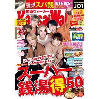 関西ウォーカー 2020年9月号(ニュース/総合)