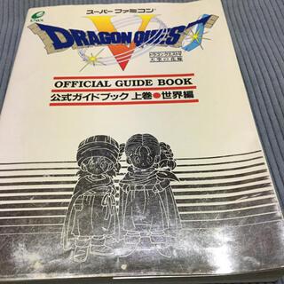 スーパーファミコン(スーパーファミコン)のSFC ドラゴンクエスト5  攻略本 上巻(アート/エンタメ)