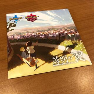 ポケモン(ポケモン)のポケモンセンター ポケモン 薄明の翼 DVD (ゲーム音楽)