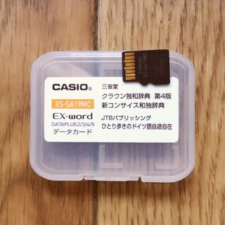 カシオ(CASIO)の電子辞書EX-word ドイツ語データカード(電子ブックリーダー)