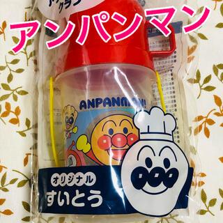 スカイラーク(すかいらーく)のアンパンマン☆すいとう非売品(キャラクターグッズ)