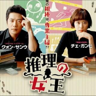推理の女王 DVD版(TVドラマ)