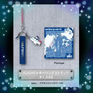 水樹奈々☆ LIVE FLIGHT☆キーリング☆ナネット☆新品(キーホルダー)