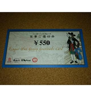 リンガーハット 株主優待券 13,200円分(レストラン/食事券)