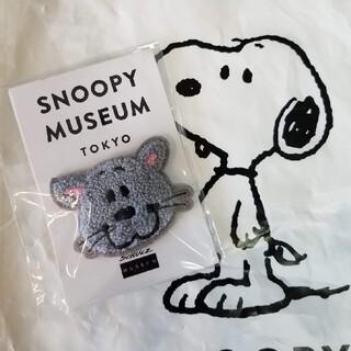 スヌーピー(SNOOPY)の新品 未開封 スヌーピーミュージアム さがら織りバッチ(キャラクターグッズ)