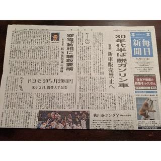 シュウエイシャ(集英社)の鬼滅の刃 毎日新聞 12/4(少年漫画)