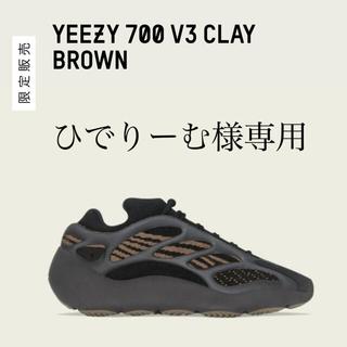 アディダス(adidas)のYEEZY BOOST 700 V3 27.5cm(スニーカー)
