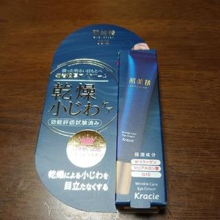 クラシエ(Kracie)の肌美精ONE リンクルケア 密着濃厚アイクリーム(15g)(アイケア/アイクリーム)