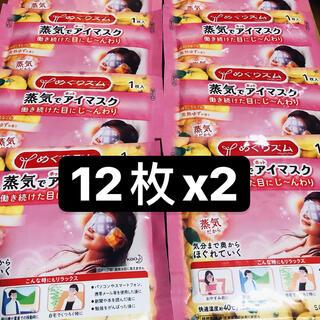 カオウ(花王)の花王めぐりズム蒸気でホットアイマスク 完熟ゆず 12枚x2(アイケア/アイクリーム)