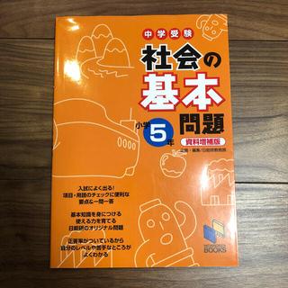 中学受験社会の基本問題 小学5年 資料増補版(語学/参考書)