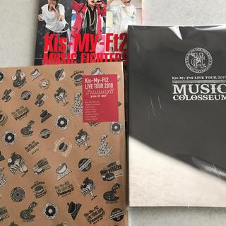 キスマイフットツー(Kis-My-Ft2)のキスマイツアーパンフレット&写真集 3冊セット、フライヤーおまけ付き(アイドルグッズ)