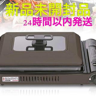 イワタニ(Iwatani)のIwatani カセットガスホットプレート 「焼き上手さんα」ブラウン (ホットプレート)