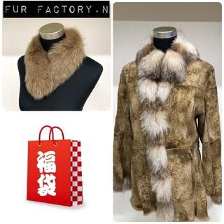 【新品 福袋 ファーコート&ファーマフラー】(毛皮/ファーコート)