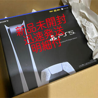 ソニー(SONY)の新品未開封 PlayStation5 PS5 デジタルエディション(家庭用ゲーム機本体)