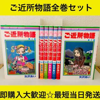 【送料無料】完結✨ご近所物語 矢沢あい 全巻セット(少女漫画)