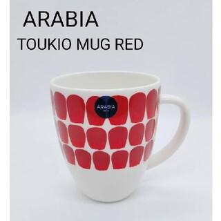 アラビア(ARABIA)のARABIA  トゥオキオ マグ レッド(グラス/カップ)