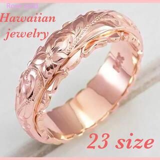 ハワイアンジュエリー23号 14K刻印入 ハワイアンリング ローズゴールドカラ-(リング(指輪))